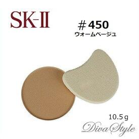 【製造日2019年3月28日】SK-II エスケーツー サインズ パーフェクト ラディアンス パウダーファンデーション リフィル #450 ウォームベージュ SPF20/PA++ 10.5g【日本正規品】