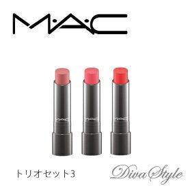 【在庫処分】【数量限定】MAC マック ハガブル リップカラー トリオセット3