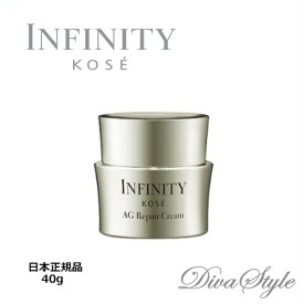 KOSE コーセー INFINITY インフィニティ AG リペア クリーム 40g 【クリーム】【日本正規品】