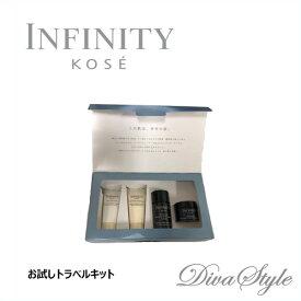 KOSE コーセー INFINITY インフィニティ スキンケアトラベルキット【NEW】【ギフトセット】【日本正規品】
