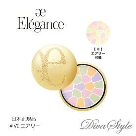 Elegance エレガンス ラ プードル オートニュアンス リクスィーズ # VI エアリー 27g【日本正規品・日本語表記】