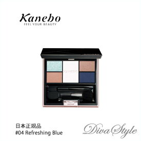 KANEBO カネボウ セレクションカラーズアイシャドウ #04 Refreshing Blue 4.5g【日本正規品】