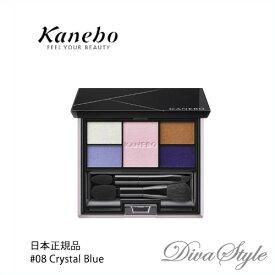 KANEBO カネボウ セレクションカラーズアイシャドウ #08 Crystal Blue 4.5g【日本正規品】