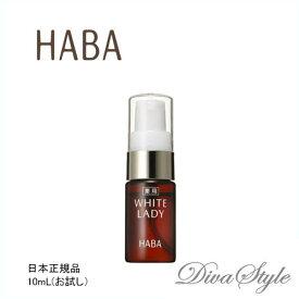 HABA ハーバー 薬用ホワイトレディ 10ml お試し【医薬部外品】【日本正規品・日本語表記】