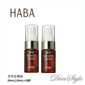 HABA ハーバー 薬用ホワイトレディ 20ml (10mL×2個)お試しセット【医薬部外品】【日本正規品・日本語表記】