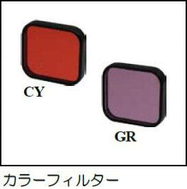 【メール便対応】エポックワールド eDivecamV用カラーフィルター