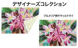【メール便対応】【ZERO】さらっとドライバスタオルデザイナーデザイン ハワイアン柄在庫限りこちらのお値段