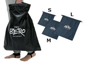 【メール便対応】【ZERO】ウォータープルーフバッグ L