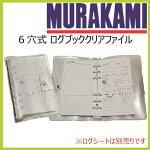 【メール便対応】【MURAKAMI】GB-026穴式ログブッククリアファイルダイビングログバインダー