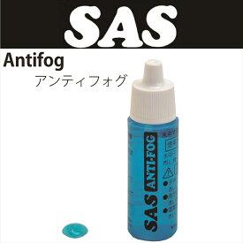 【メール便発送で全国送料無料!】「SAS」マスク曇り(くもり)止めアンティフォグ20910