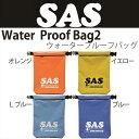 【メール便対応】【SAS】water proof bag MウォータープルーフバッグM