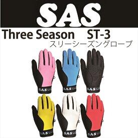 【メール便対応】【SAS】GLOVES3シーズングローブ
