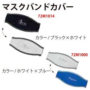 【メール便対応】[Bism] ビーイズム マスクバンドカバー 72M1014