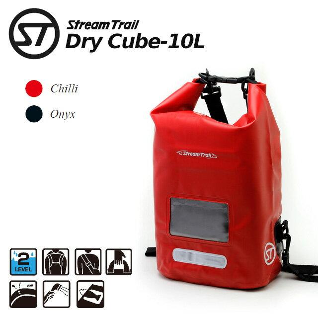 【メール便対応】【StreamTrail】[防水]Dry Cube-10L ドライキューブ10L