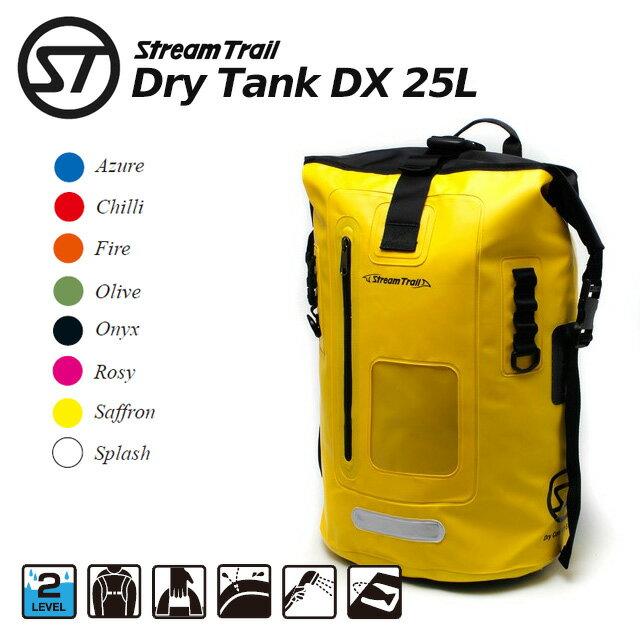 【メール便対応】【StreamTrail】[防水]Dry Tank DX-25L ドライタンク25L