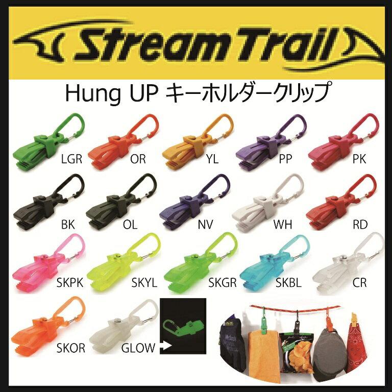 【メール便対応】【StreamTrail】Hung Up ストリームトレイル キーホルダークリップ