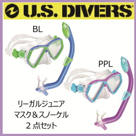 【USダイバーズ】リーガルジュニア スノーケル2点セット【子供用】REGAL JR.