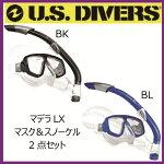 【USダイバーズ】マデラLXスノーケル2点セット【メンズ】MADERA