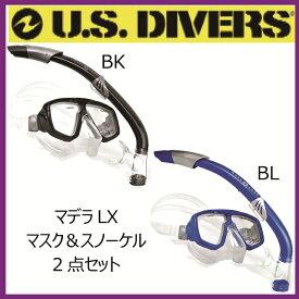 【USダイバーズ】マデラLX スノーケル2点セット【メンズ】MADERA
