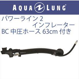 【メール便対応】【日本アクアラング AQUA LUNG】パワーライン2インフレーター BC中圧ホース付き
