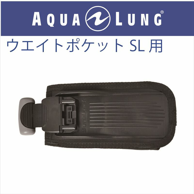 【メール便対応】日本アクアラング AQUA LUNG シュアロック2ウエイトポケット SL2用