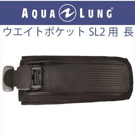 【メール便対応】日本アクアラング AQUA LUNG シュアロック2ウエイトポケット 長