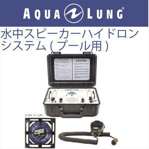 日本アクアラング AQUA LUNG 水中スピーカーハイドロホンシステム プール用