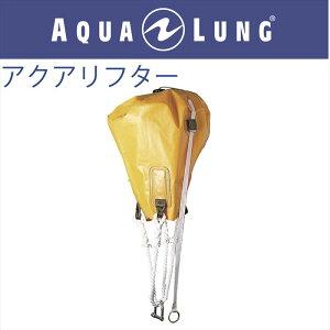 日本アクアラング AQUA LUNG アクアリフター 50kg