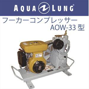 日本アクアラング AQUA LUNG フーカーコンプレッサー OW-33型