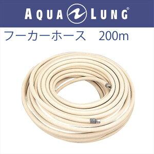 日本アクアラング AQUA LUNG フーカーホース 200m