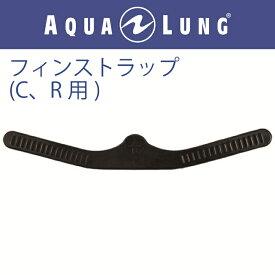 【メール便対応】日本アクアラング AQUA LUNG ラバーフィン用ストラップ(C、R用)