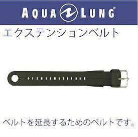 【メール便対応】日本アクアラング AQUA LUNG カルム用エクステンションベルト