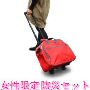 防災セット サバイバルローラーバッグ 女性専用 女性用防災セット 女性のための 防災用品 セット 防災用品 バッグ 防災グッズ セット 女性