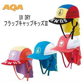 AQA エーキューエー KW-4468A 4468N UV DRY フラップキャップキッズ シュノーケルジュニア 子供用 帽子 スノーケリング 海遊び 日焼け予防 撥水加工 ストレッチ素材 乾きが早く快適 KW4468A 4468N