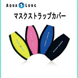AQUA LUNG (アクアラング)マスクストラップカバー 283xxx メンズ レディース 男性 女性 男女兼用 ダイビング シュノーケリング