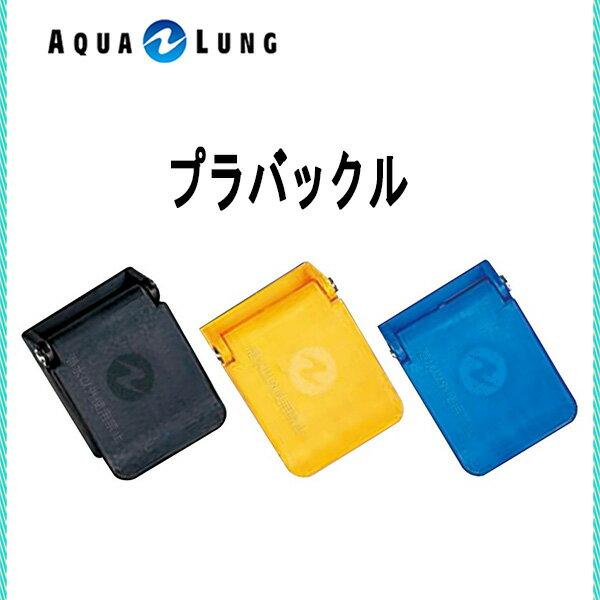 AQUA LUNG (アクアラング)プラバックル 604xxx ダイビング ウエイトベルトバックル