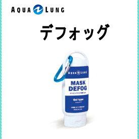 AQUA LUNG (アクアラング)デフォッグ 778721 ダイビング シュノーケリング マスク