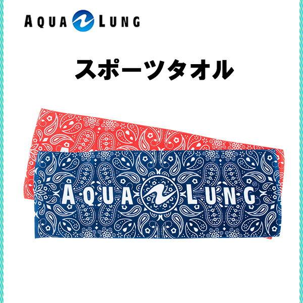 AQUALUNG アクアラング タオルスポーツタオル海水浴 シュノーケリング ダイビングレディース メンズ 女性 男性