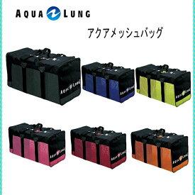 AQUALUNG(アクアラング)バッグアクアメッシュバッグ A-N-597AN597 耐久性抜群!!使い易いU字ファスナーシュノーケリング ダイビング バッグ メッシュバッグ