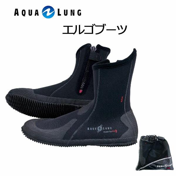 AQUALUNG(アクアラング)ブーツエルゴブーツ K-N-552 男女兼用5mmブーツシュノーケリング ダイビング マリンブーツレディース メンズ 女性 男性メーカー在庫確認します。