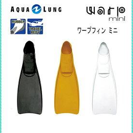 AQUALUNG(アクアラング)フィンワープフィンミニ K-N-536 男女兼用フルフットフィンKN536 シュノーケリング ダイビング フィンレディース メンズ 女性 男性メーカー在庫確認します。