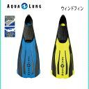 AQUALUNG(アクアラング)フィンウインドフィン K-N-669 男女兼用フルフットフィンKN669 スキンダイビング シュノーケリング ダイビング フィン...