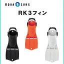 AQUALUNG(アクアラング)フィンRK3フィン K-N-670 男女兼用ストラップフィンKN670 シュノーケリング ダイビング フィ…