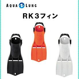 AQUALUNG(アクアラング)フィンRK3フィン K-N-670 男女兼用ストラップフィンKN670 シュノーケリング ダイビング フィンレディース メンズ 女性 男性メーカー在庫確認します。