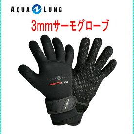 AQUALUNG(アクアラング)グローブ3mmサーモグローブ 574x00 男女兼用ウインターグローブ574x00 ダイビング グローブレディース メンズ 女性 男性