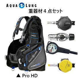 AQUALUNG(アクアラング) 重器材4点セット BC Pro HD (プロ HD)32531x カリプソ クラシック レギュレーター 125420 オクトパス クラシック 125440 トラストシーゲージ 612450 メンズ レディース 男女兼用 ダイビング・メーカー在庫確認します