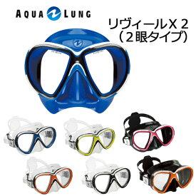 AQUALUNG アクアラング マスクReveal X2 リヴィール X2(2眼タイプ)男女兼用マスク シュノーケリング ダイビング マスク 121xxxレディース メンズ 女性 男性メーカー在庫確認します。