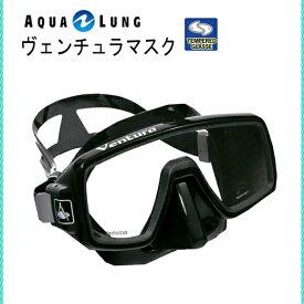 AQUALUNG(アクアラング)マスクヴェンチュラマスク 218500 男女兼用一眼マスクシュノーケリング ダイビング マスクレディース メンズ 女性 男性