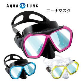 AQUALUNG(アクアラング)ニーナマスク K-N-53男女兼用マスク・ダイビング・シュノーケリング