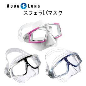 AQUALUNG(アクアラング)マスクスフェラLXマスク K-N-538 男女兼用一眼マスクシュノーケリング スキンダイビング ダイビング マスクレディース メンズ 女性 男性メーカー在庫確認します。